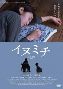 inumichi_DVD