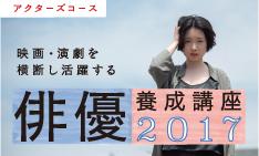 映画美学校_バナー_ol-03