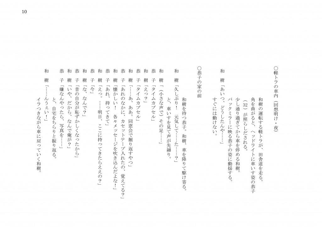 松永大輔「たちこぎライダー」v4-11