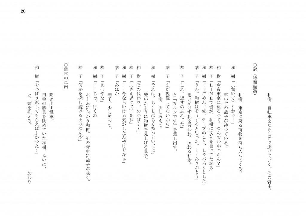 松永大輔「たちこぎライダー」v4-21