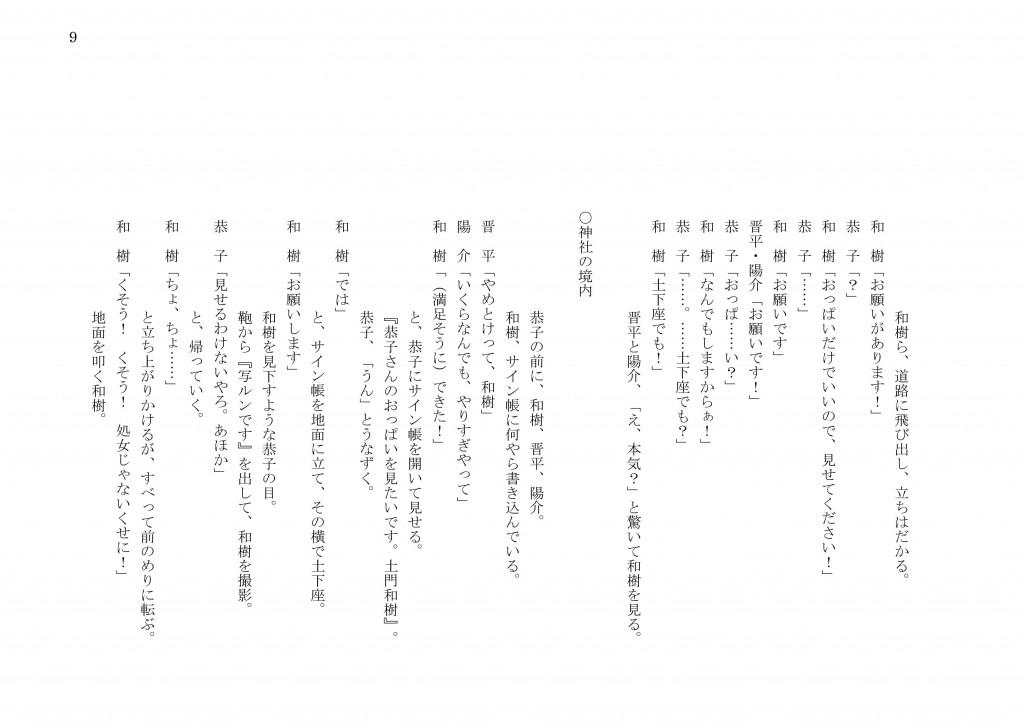 松永大輔「たちこぎライダー」v4-10