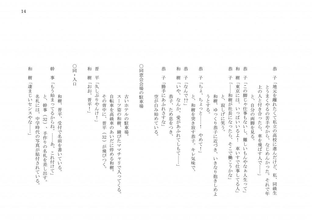 松永大輔「たちこぎライダー」v4-15