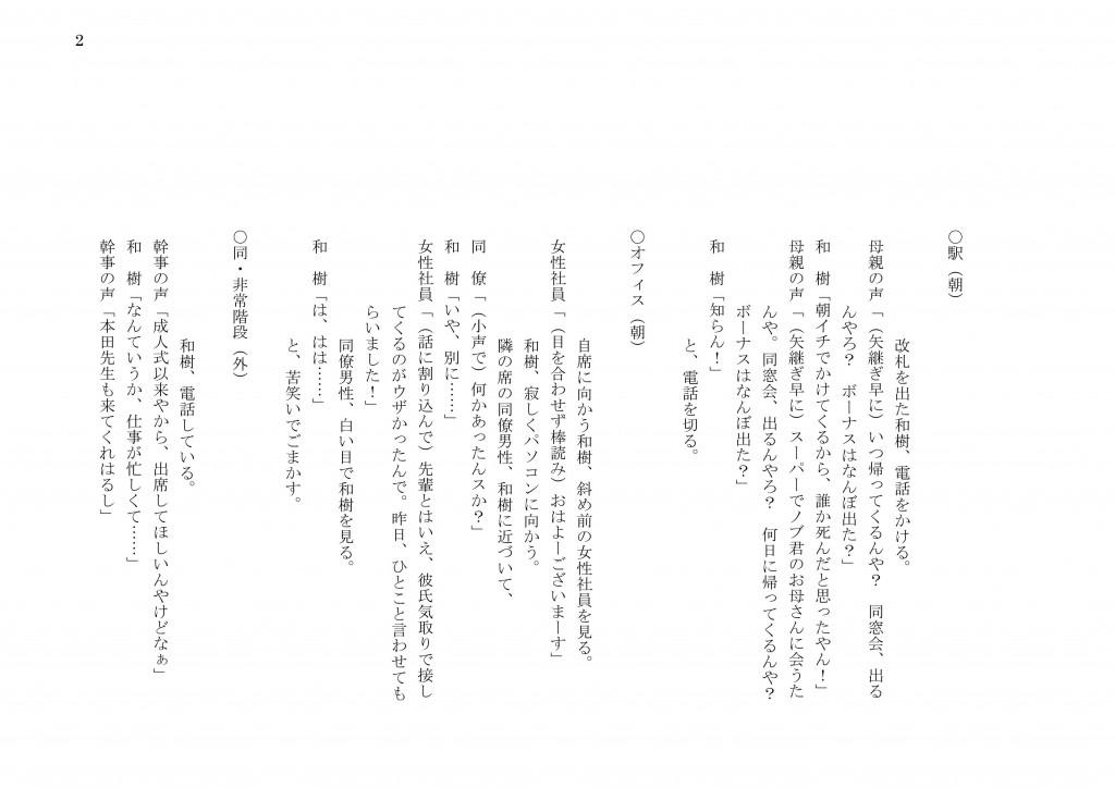 松永大輔「たちこぎライダー」v4-3