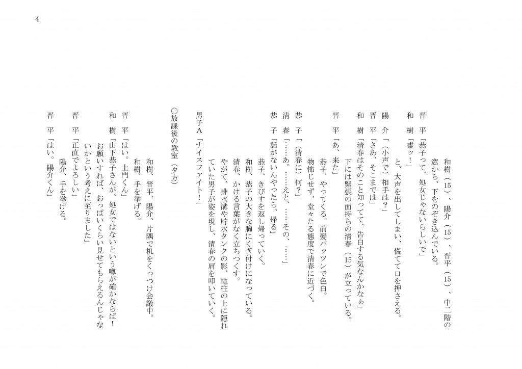 松永大輔「たちこぎライダー」v4-5