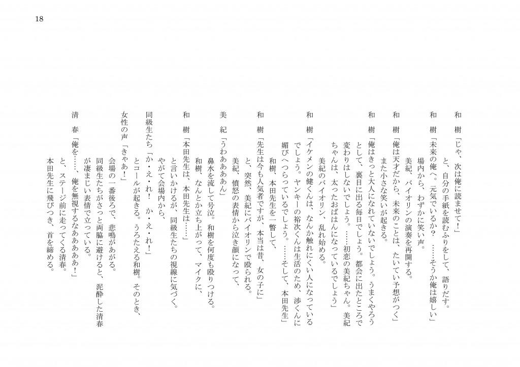 松永大輔「たちこぎライダー」v4-19
