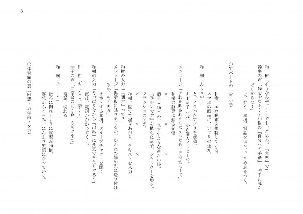 松永大輔「たちこぎライダー」v4-4