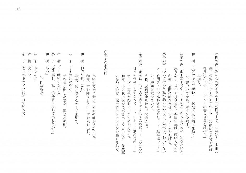 松永大輔「たちこぎライダー」v4-13