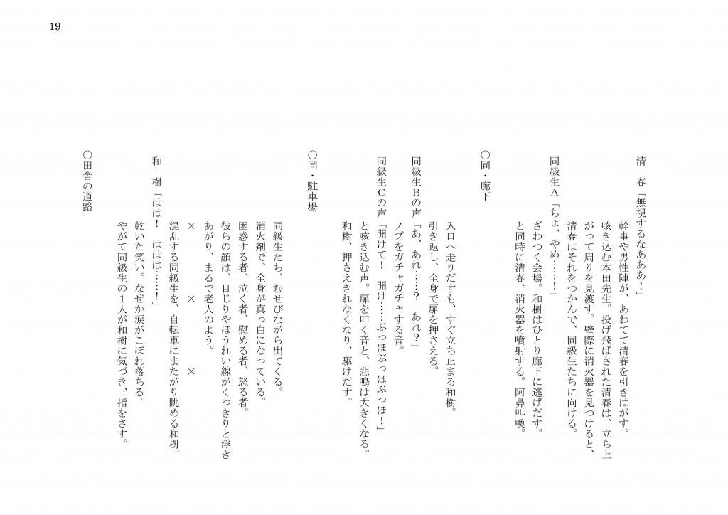 松永大輔「たちこぎライダー」v4-20