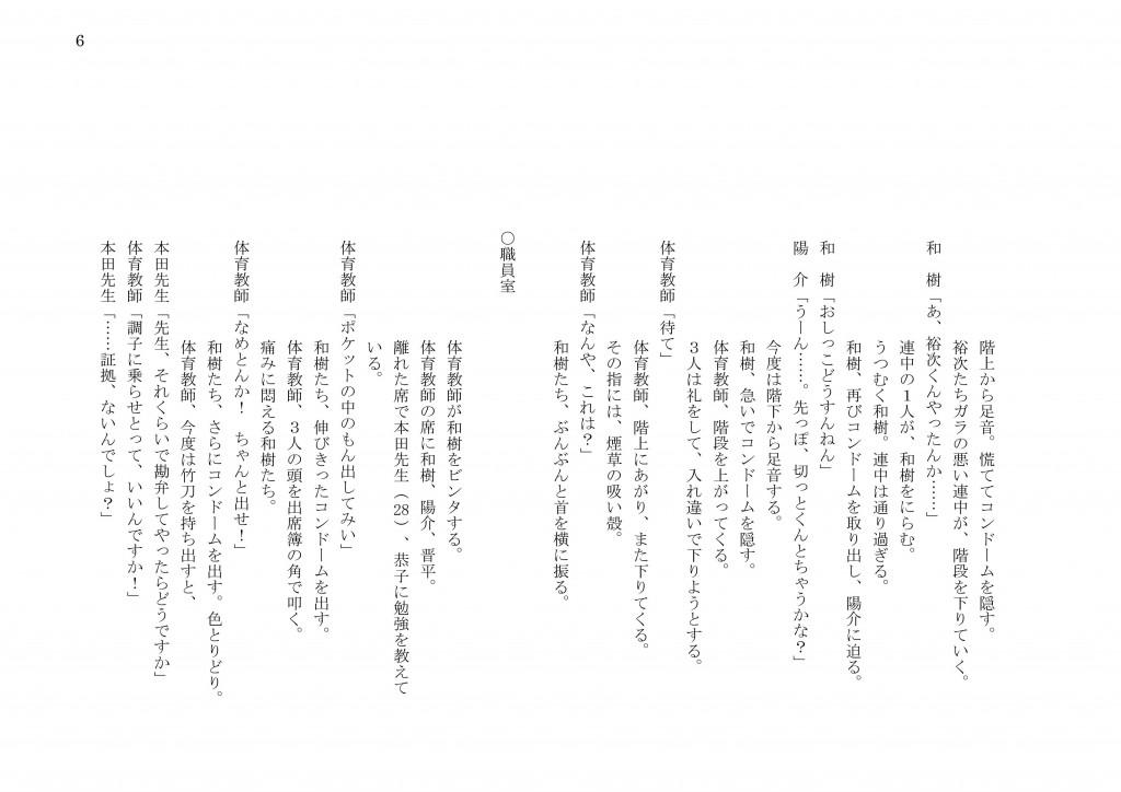 松永大輔「たちこぎライダー」v4-7