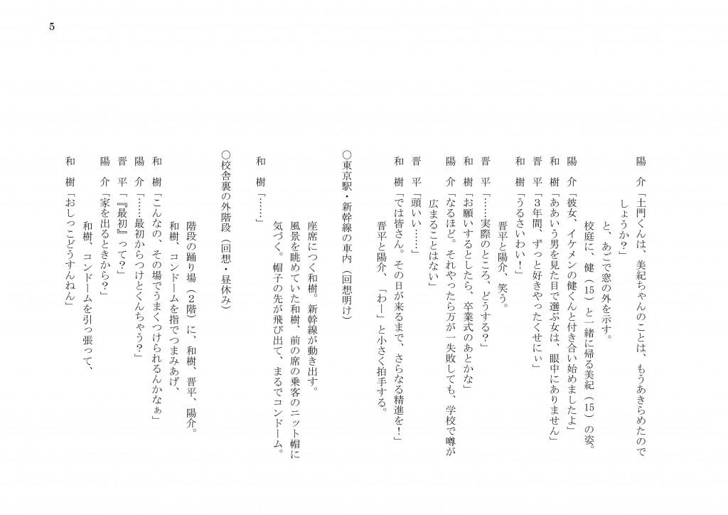 松永大輔「たちこぎライダー」v4-6