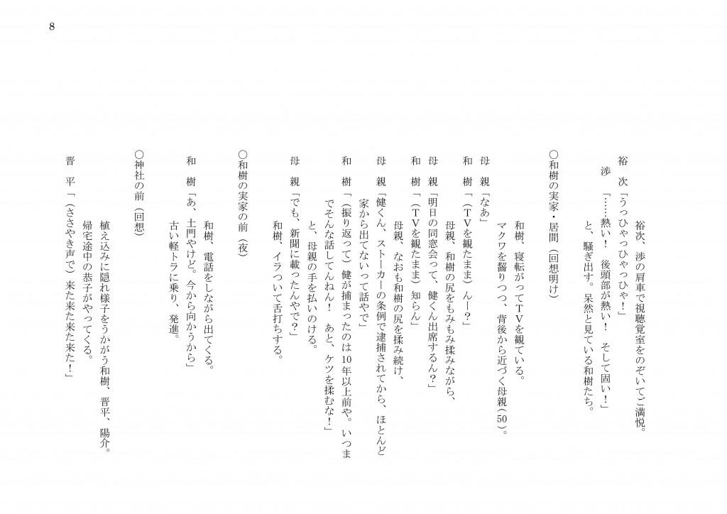 松永大輔「たちこぎライダー」v4-9