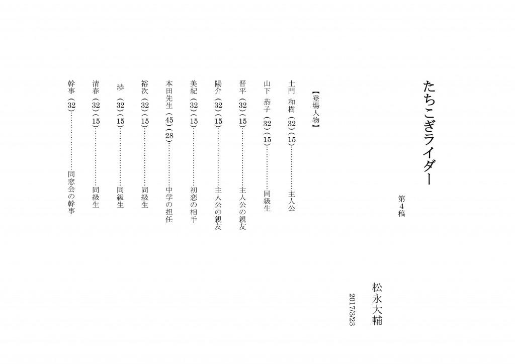 松永大輔「たちこぎライダー」v4-1