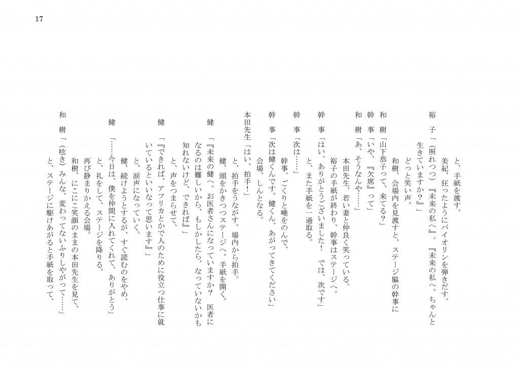 松永大輔「たちこぎライダー」v4-18
