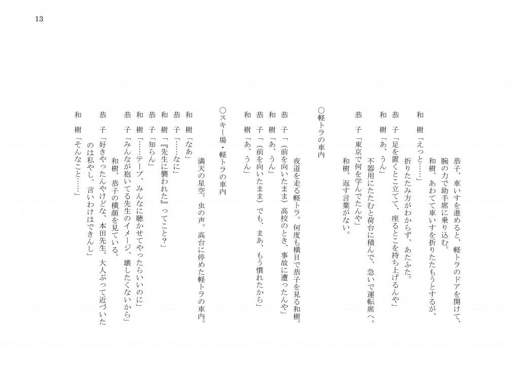 松永大輔「たちこぎライダー」v4-14