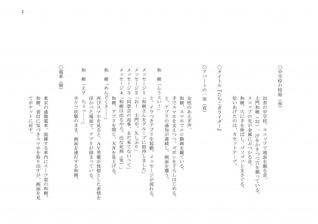 松永大輔「たちこぎライダー」v4-2