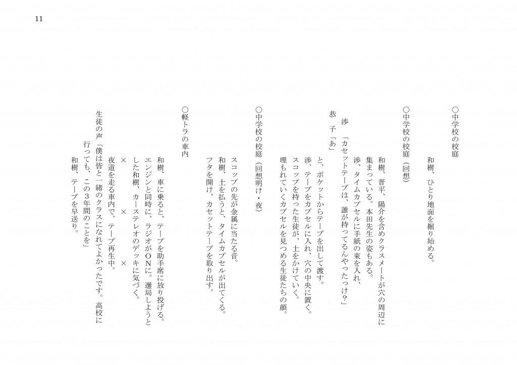 松永大輔「たちこぎライダー」v4-12