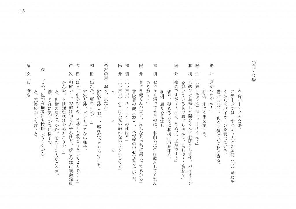 松永大輔「たちこぎライダー」v4-16