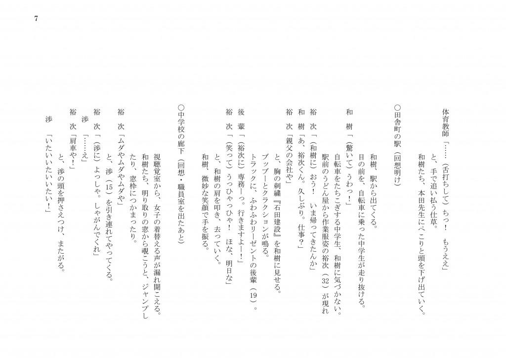 松永大輔「たちこぎライダー」v4-8