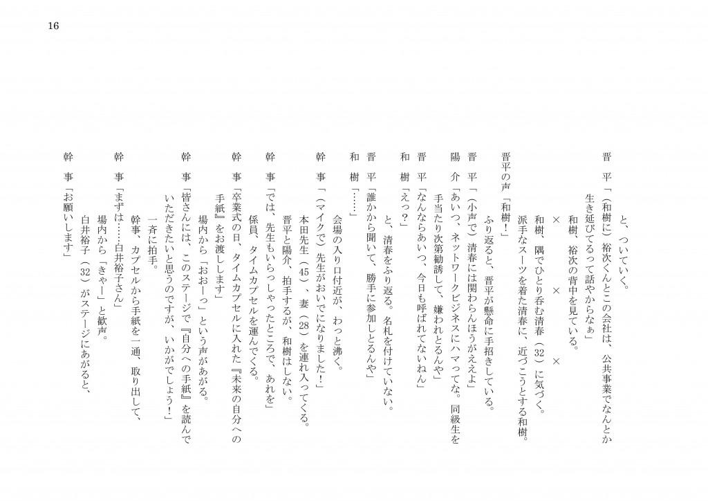 松永大輔「たちこぎライダー」v4-17