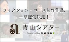 aoyama_banner02-01