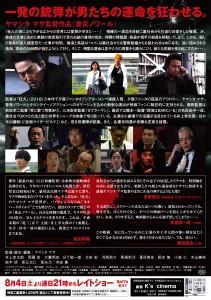 tokyo_nowal_back_180130