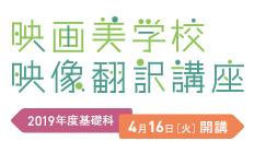 ●honyaku2019_banner_140x232_B